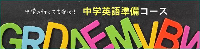 千葉県流山市,小学生学習塾,中学英語準備コース
